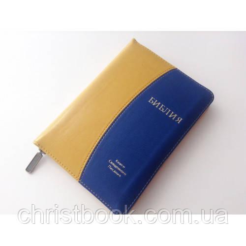 045zti Библия желто-синий