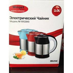 Електричний чайник WIMPEX WX 2840, 2 л, В 1850, фото 2