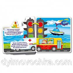 """Развивающие игрушки для малышей """"Манюня. Транспорт"""" VT2222-03 (рус)"""