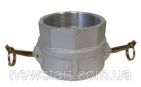 Камлок (camlock) алюминиевый тип D