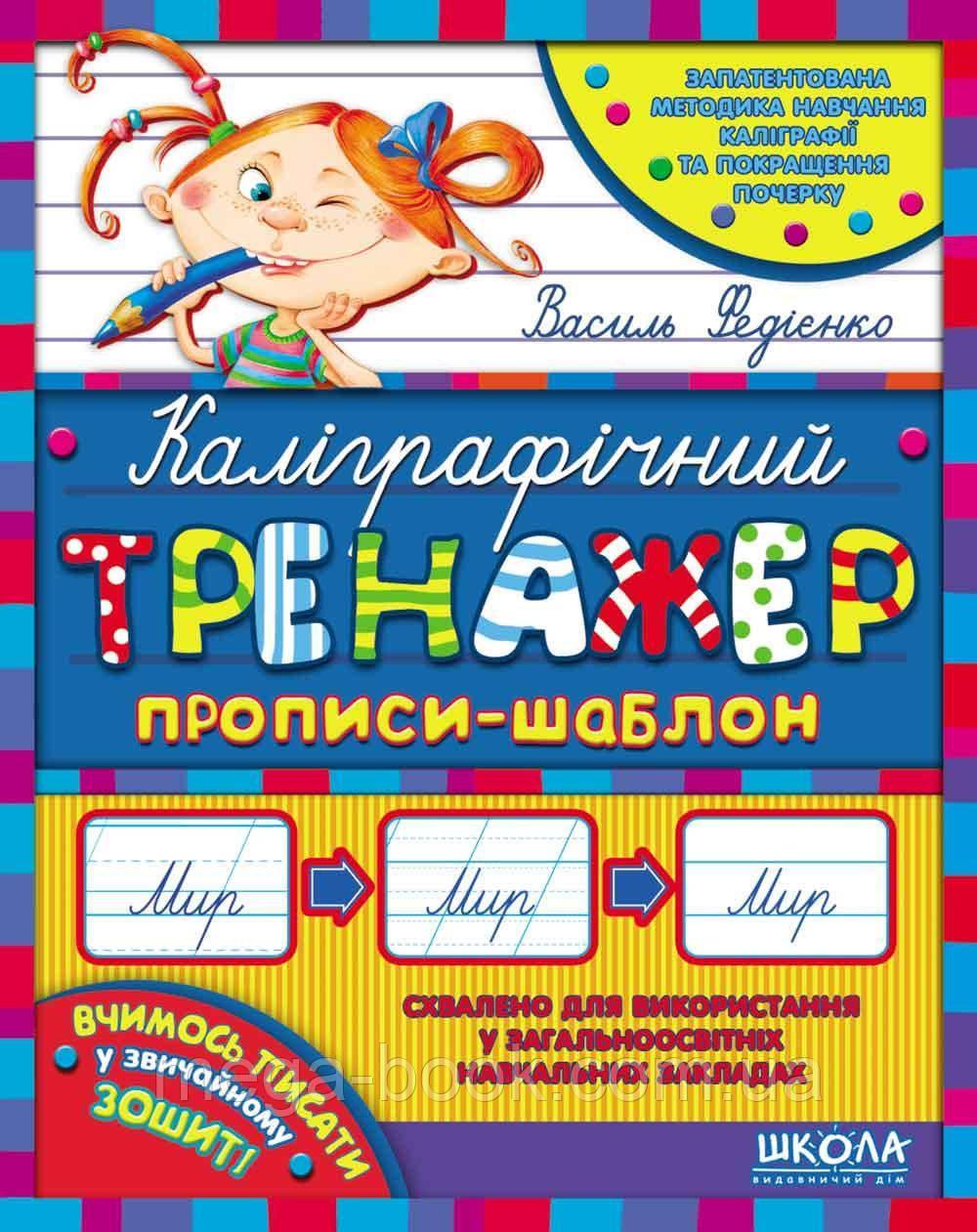 Каліграфічний тренажер. Прописи-шаблон (українською мовою)