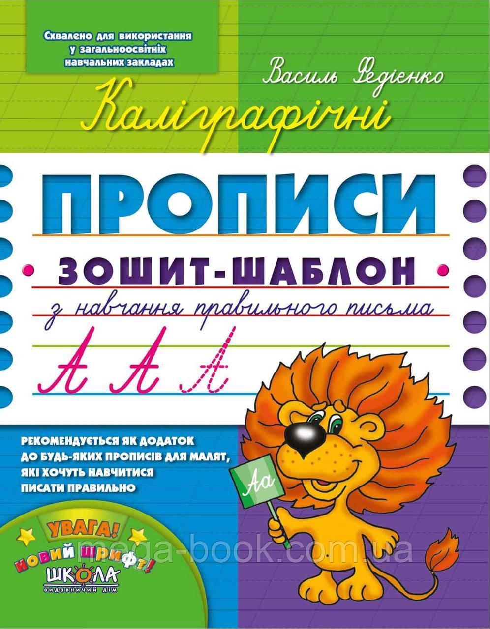 Каліграфічні прописи. Синя графічна сітка (українською мовою)
