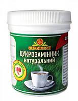 """Сухой натуральный сахарозаменитель ТМ """"Стевиясан"""" 10 грамм"""