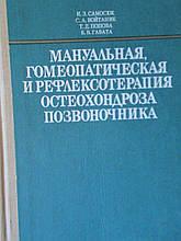Самосюк В. З. Мануальна терапія, гомеопатична і рефлексотерапія остеохондрозу хребта. К., 1992.
