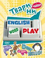 """Книга с наклейками для изучения английского """"Playing English. Тварини"""" 05041"""