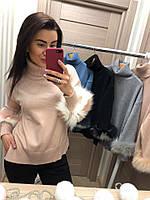 Пудровый свитер с мехом на рукавах
