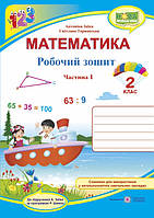 Робочий зошит з математики. 2 кл.      частина 1 (двоколірний). Заїка А., Тарнавська С.