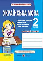 Робочий зошит з української мови. 2 кл. Данилко О.