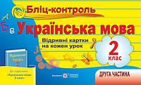 Бліц-контроль з української мови. Картки для опитування. 2 кл. Ч. 2. Савчук А.