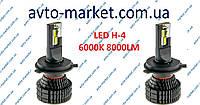 Светодиодная автолампа LED H4  6000K 8000LM комплект