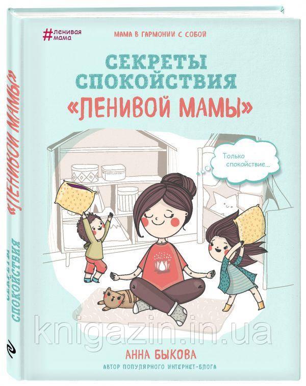 """Книга для мам Секреты спокойствия """"ленивой мамы"""""""