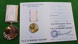 """Медаль """"За служіння Україні"""" з документом"""