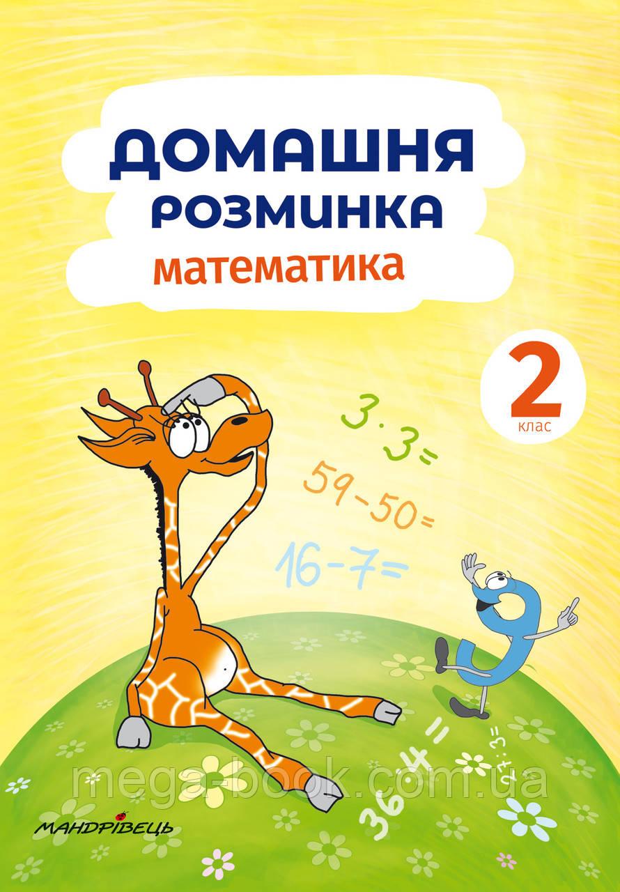 Домашня розминка. Математика. 2 клас