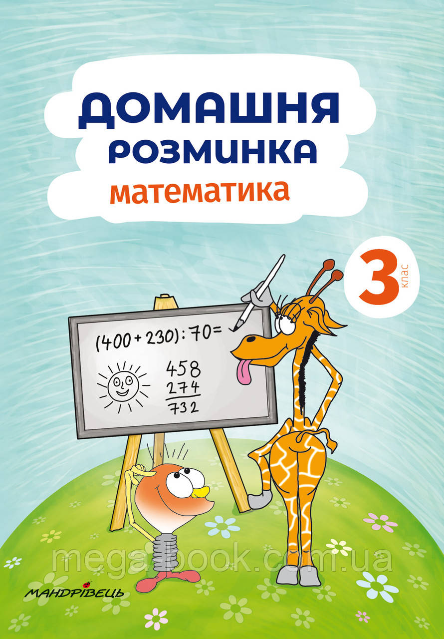 Домашня розминка. Математика. 3 клас