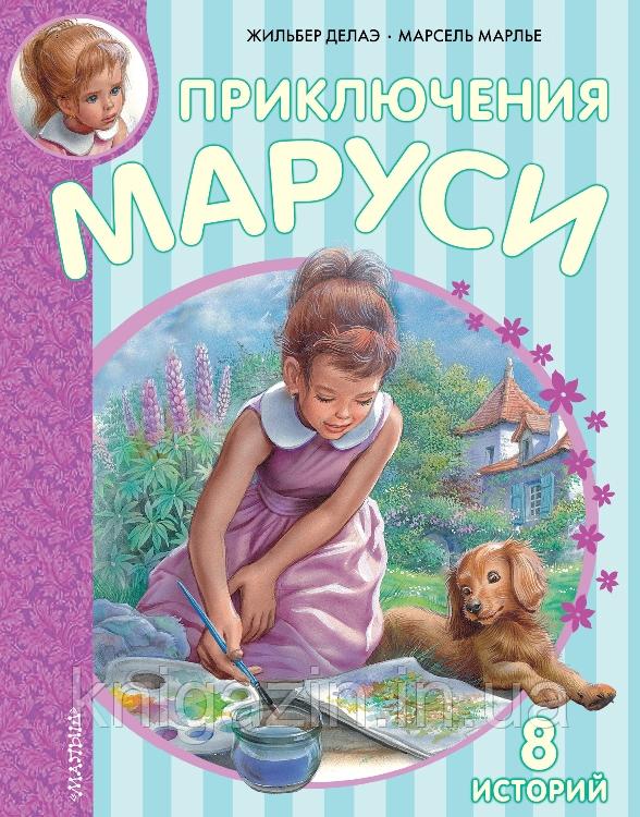 Книга для детей Приключения Маруси Детям от 6 лет