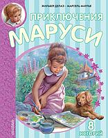 Книга для детей Приключения Маруси Детям от 6 лет, фото 1