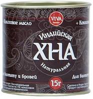 "Хна для бровей и био тату ""VIVA"" коричневая 15 грамм"