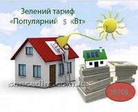 """Зелений тариф """"Популярний 5 кВт"""""""