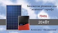 Комплект Бюджетний - 20 кВт