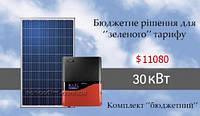 Комплект Бюджетний - 30 кВт