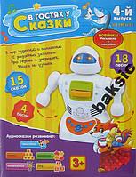 Игра - робот В гостях у Сказки + наклейки, №4