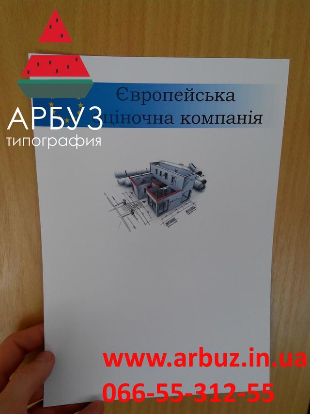 Печать фирменных бланков Днепропетровск