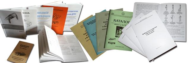 Тиражирование брошюр, рефератов, методичек, учебных пособий