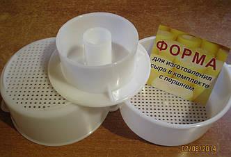 Форма для сыра с поршнем на 0,5-1,5 кг