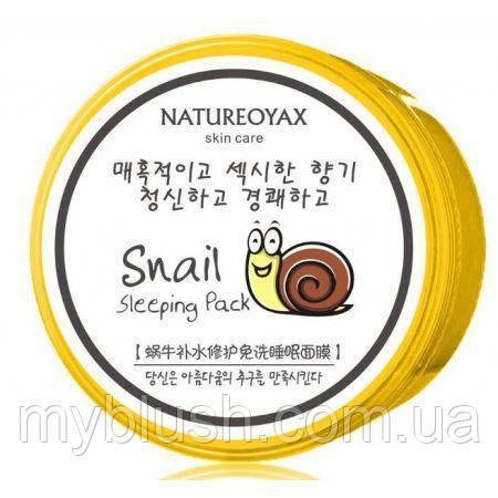 Ночная увлажняющая маска для лица и тела Natureoyax Snail sleeping pack со слизью улитки 300 g