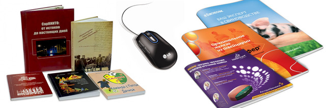Тиражирование книг, брошюр, методичек, учебных пособий