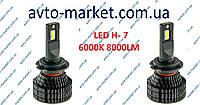 Светодиодная автолампа LED H7  6000K 8000LM комплект