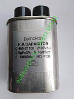 Конденсатор для микроволновой печи 0.9 мкФ