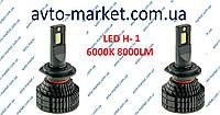 Светодиодная автолампа LED H1  6000K 8000LM комплект