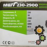 Болгарка Білорус МШУ 230-2900, фото 4
