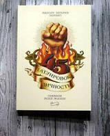 """Книга """"45 татуировок личности. Правила моей жизни"""" Максим Батырев (Комбат), (мяг)"""