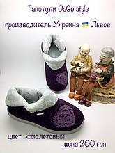 Тапочки бурки женские на меху DaGo style
