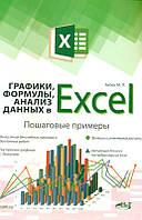 Графики, формулы, анализ данных в Excel. Пошаговые примеры. М. Айзек.