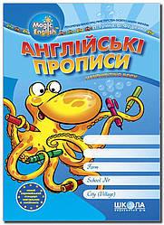 Англійські прописи. Magic English. ДРУКОВАНІ ЛІТЕРИ. Федиенко