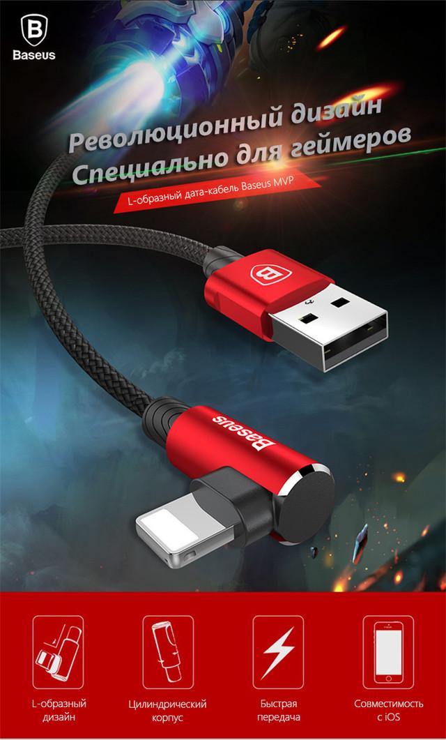 Baseus MVP Elbow Lightning кабель с угловым коннектором для iPhone/iPad/iPod