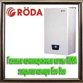 Газовые конвекционные котлы RODA закрытая камера Eco Duo