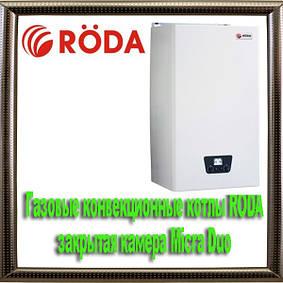 Газовые конвекционные котлы RODA закрытая камера Micra Duo