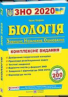 Комплексна підготовка з біології до ЗНО 2020