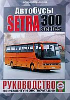 Автобусы SETRA 300 series   Руководство по ремонту и эксплуатации, фото 1