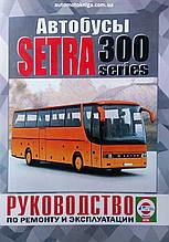 Автобусы SETRA 300 series   Руководство по ремонту и эксплуатации