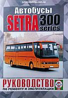 SERIA 300