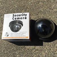 Купольная камера - обманка муляж Security Camera