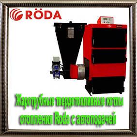 Жаротрубные твердотопливные котлы отопления Roda с автоподачей