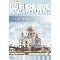 """Журнал """"Бумажное моделирование"""" №62. Храм Христа Спасителя."""