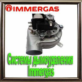 Системы дымоудаления Immergas