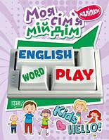 "Книга с наклейками для изучения английского ""Playing English. Моя сім'я, мій дім"""